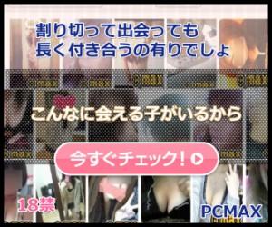 PCMAX円光