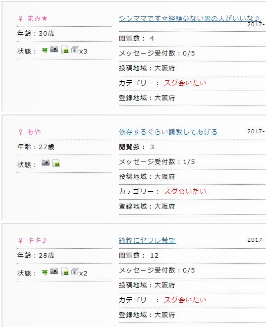 援助交際募集掲示板 大阪 なんば 梅田が多い
